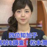 四位知加子の結婚相手や熱愛彼氏は?松本潤好き?離婚歴や中学高校もチェック