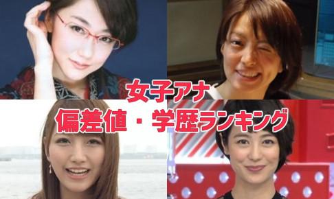 女子アナ学歴・偏差値ランキング2017