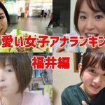 可愛い女子アナランキング【地方ローカル局】福井の美人美女を紹介!