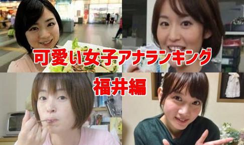 可愛い女子アナランキング・福井編