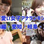 可愛い女子アナランキング【東海編】愛知・岐阜・三重の美人美女を紹介!