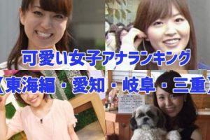 可愛い女子アナランキング・東海編・愛知・岐阜・三重
