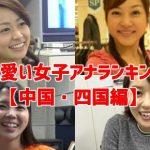 可愛い女子アナランキング【中国・四国】人気の美人美女を紹介!