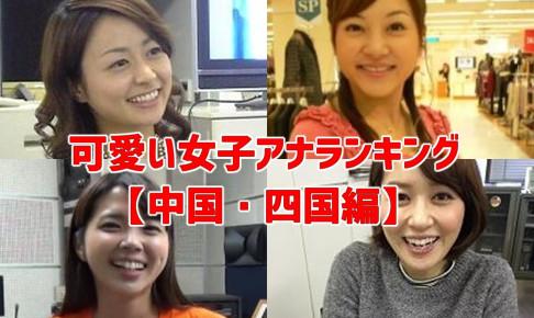 可愛い女子アナランキング・中国・四国編