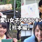 可愛い女子アナランキング【熊本編】人気の美人美女を紹介!