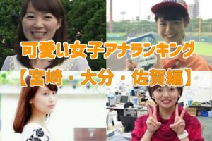 可愛い女子アナランキング・宮崎・大分・佐賀編