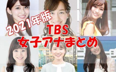 TBS・かわいい女子アナ