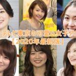 テレビ東京女子アナ