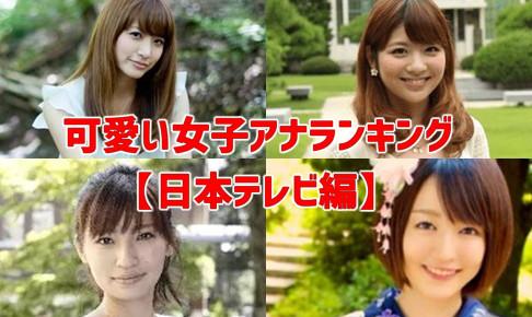 可愛い女子アナランキング・日本テレビ編