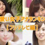 可愛い女子アナランキング【フジテレビ編】人気の美人美女の画像まとめ一覧!