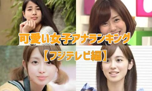可愛い女子アナランキング・フジテレビ編