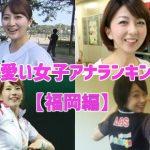 可愛い女子アナランキング【福岡編】人気の美人美女を紹介!