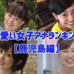 可愛い女子アナランキング【鹿児島編】人気の美人美女を紹介!
