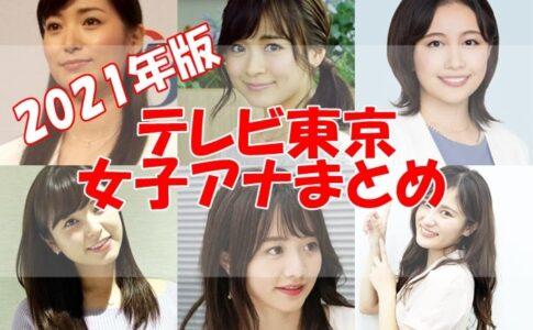 テレビ東京・かわいい女子アナ