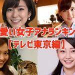 可愛い女子アナランキング・テレビ東京編