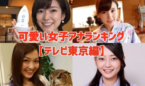 テレビ東京・女子アナ