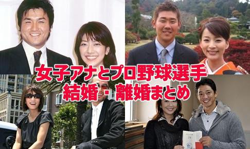 女子アナ・プロ野球選手・結婚・離婚まとめ