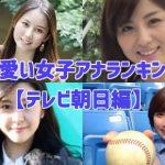 可愛い女子アナランキング【テレビ朝日編】人気の美人美女の画像まとめ一覧!