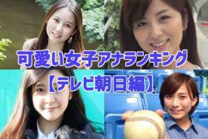 可愛い女子アナランキング・テレビ朝日編