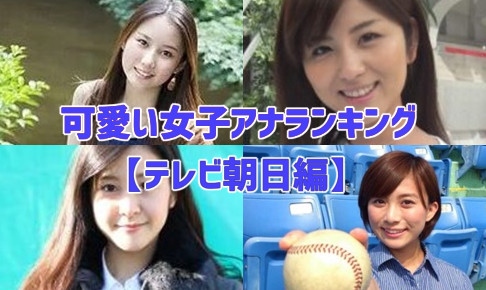 テレビ朝日・女子アナ