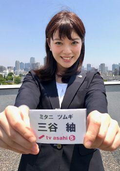 三谷紬・可愛い女子アナランキング・テレビ朝日編