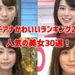 女子アナかわいいランキング2018!人気の美人美女を30選!
