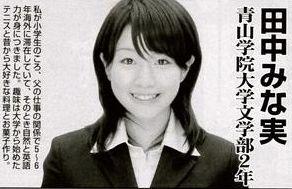 田中みな実・若い頃04