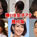嫌いな女子アナランキング【歴代編】ネットの評判から調査してみた!