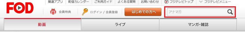 フジテレビ女子アナ・動画01