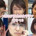 メガネが似合う女子アナは?各局の色っぽい美人美女を15選!