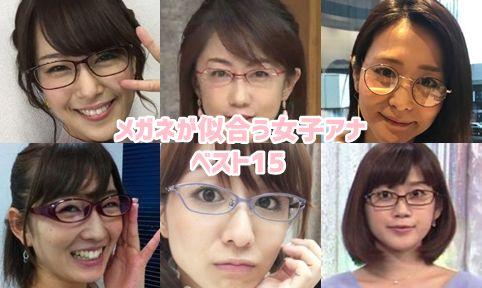 メガネが似合う女子アナ
