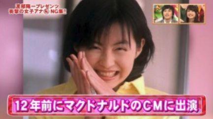 平井理央・マクドナルド