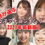 女子アナかわいいランキング2021