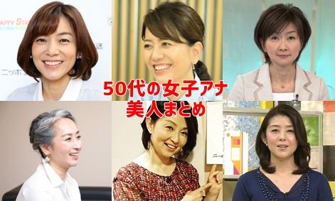 女子アナ・50代