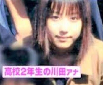 川田裕美・若い頃05・高校時代01