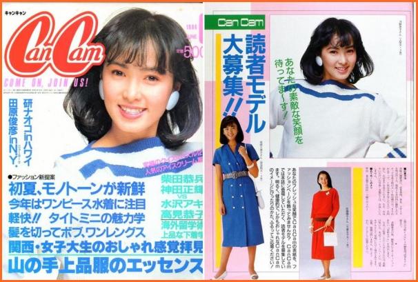 河野景子・モデル時代02