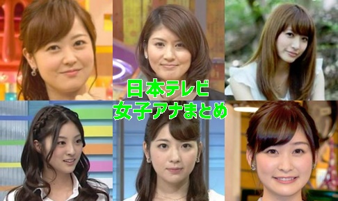 日本テレビ・女子アナ