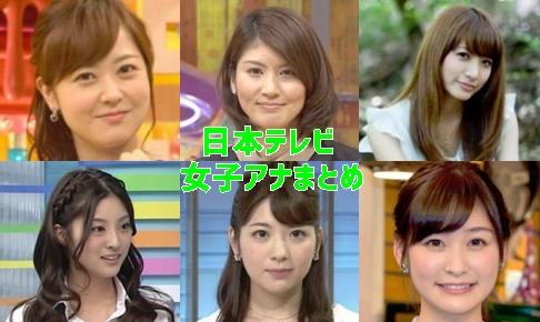 日本テレビの女子アナまとめ