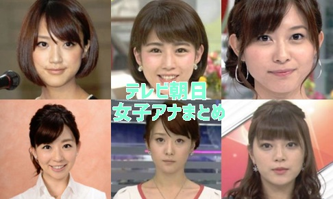 テレビ朝日・女子アナ