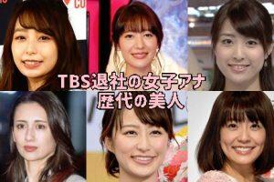 女子アナ・元TBS