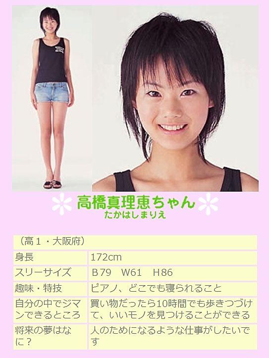高橋真理恵・ミスセブンティーン2002