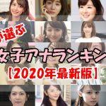 女子アナかわいいランキング2020
