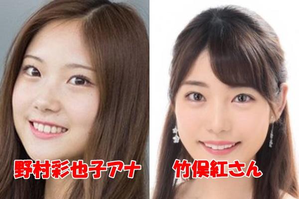 野村彩也子と竹俣紅は似てる