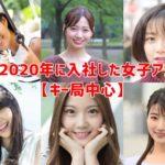 女子アナ新人2020