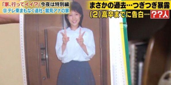 鷲見玲奈・中学生01