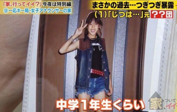 鷲見玲奈・中学生02