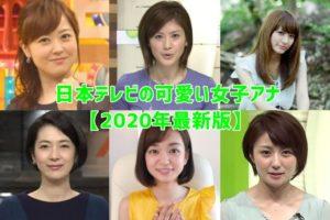 日本テレビ女子アナ