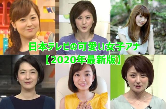 日本 テレビ 新人 アナウンサー