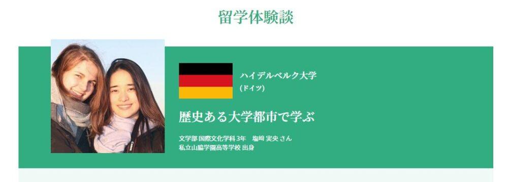 塩崎実央・留学