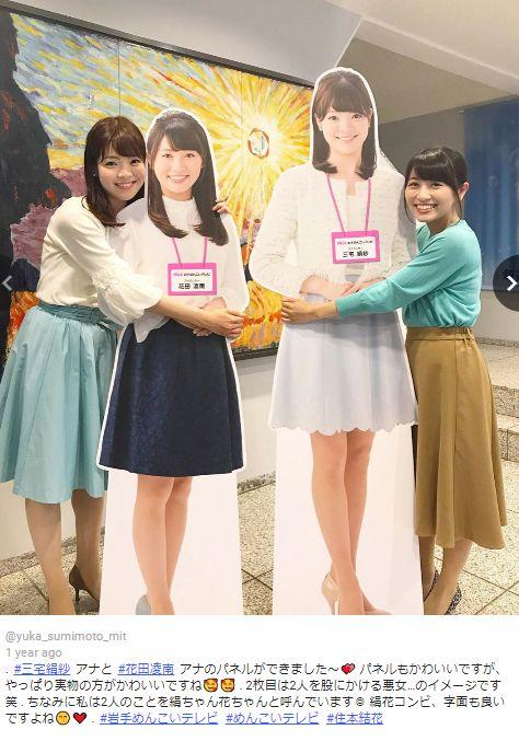 花田凌南・身長01